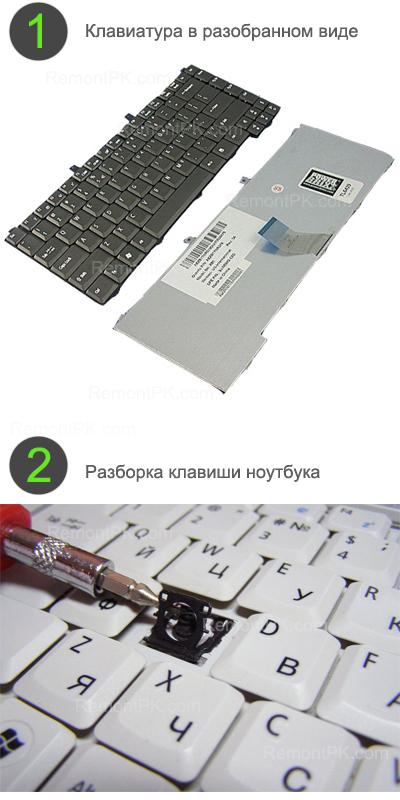 Ремонт и замена клавиатуры на ноутбуке